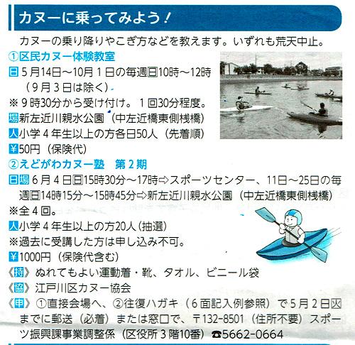 4/20 広報えどがわ お知らせ