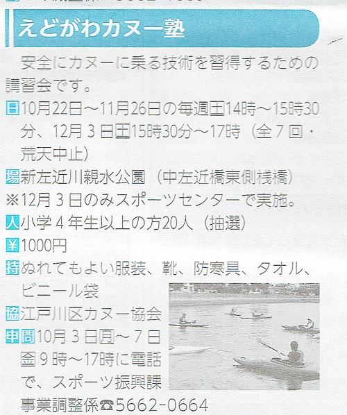 10/1 広報えどがわ お知らせ